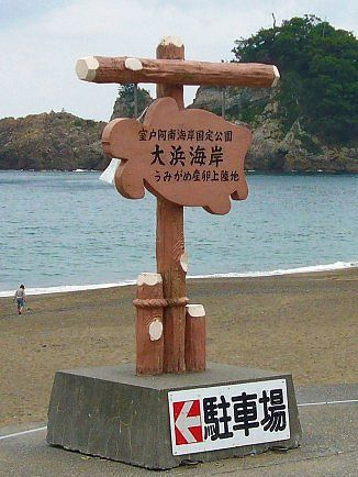 大浜海岸への入り口。